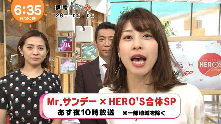 2017年09月30日加藤綾子の画像02枚目