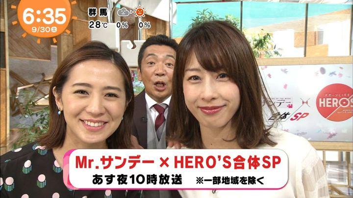 2017年09月30日加藤綾子の画像04枚目