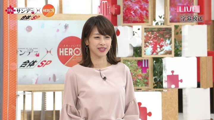 2017年10月01日加藤綾子の画像03枚目