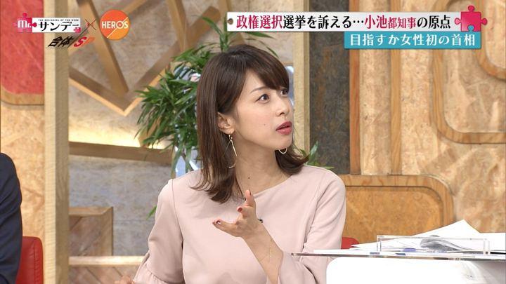 2017年10月01日加藤綾子の画像06枚目