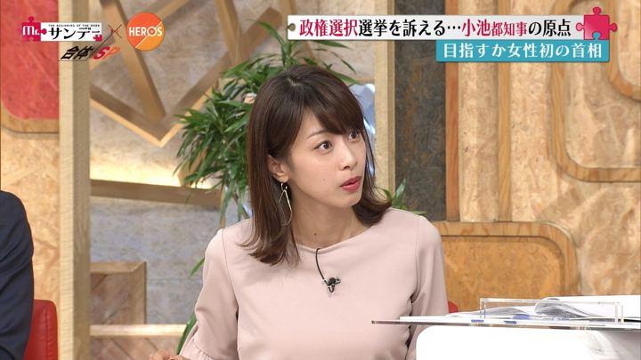 2017年10月01日加藤綾子の画像07枚目
