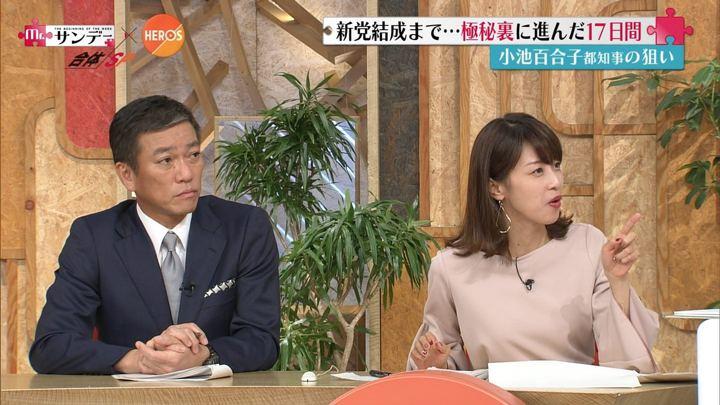 2017年10月01日加藤綾子の画像10枚目