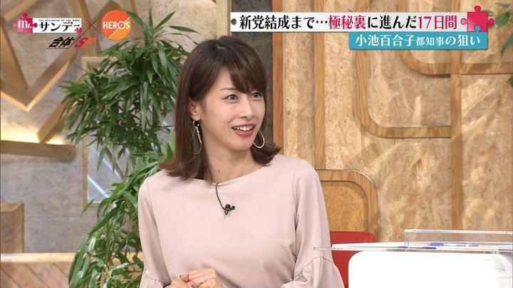 2017年10月01日加藤綾子の画像11枚目