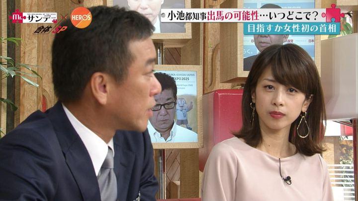 2017年10月01日加藤綾子の画像12枚目