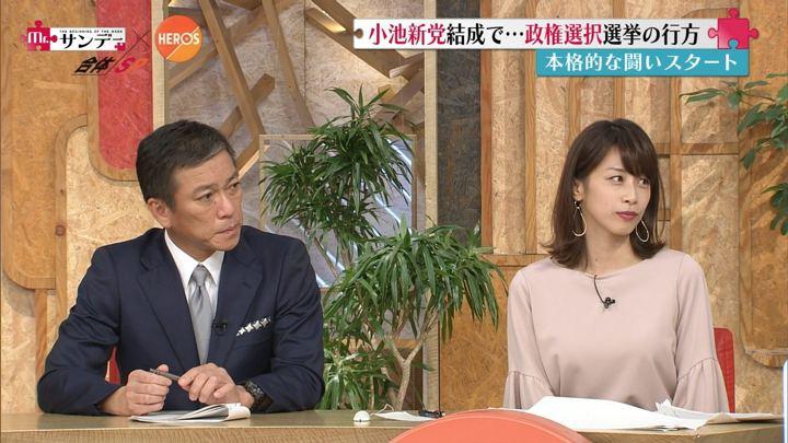 2017年10月01日加藤綾子の画像13枚目