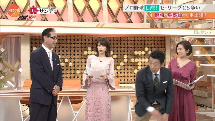 2017年10月01日加藤綾子の画像20枚目