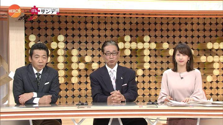 2017年10月01日加藤綾子の画像23枚目