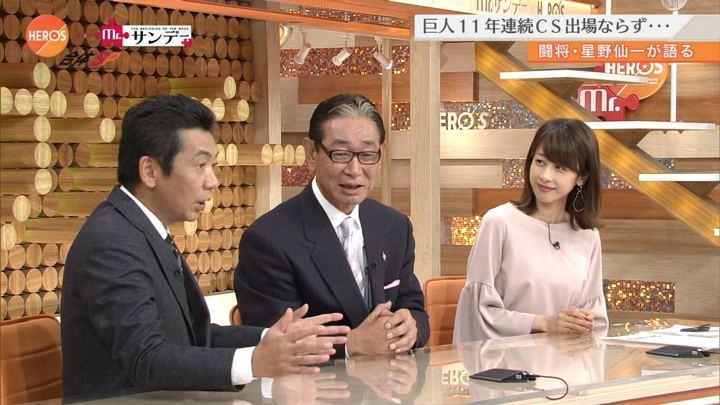 2017年10月01日加藤綾子の画像24枚目