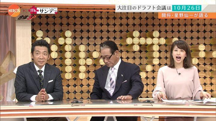 2017年10月01日加藤綾子の画像26枚目