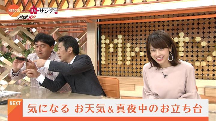 2017年10月01日加藤綾子の画像34枚目