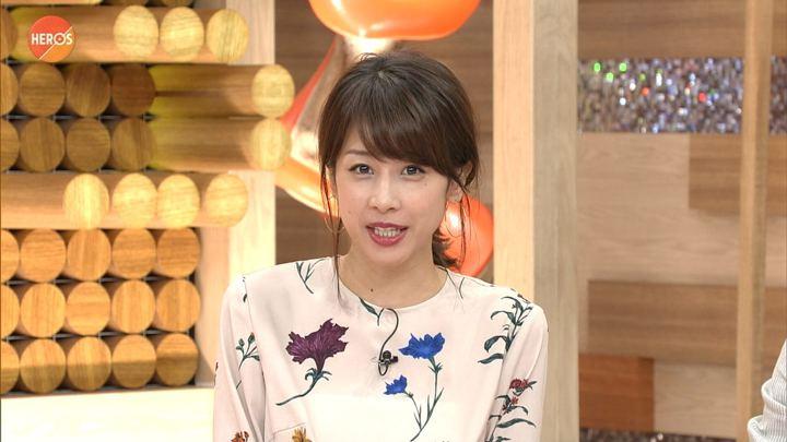 2017年10月08日加藤綾子の画像09枚目
