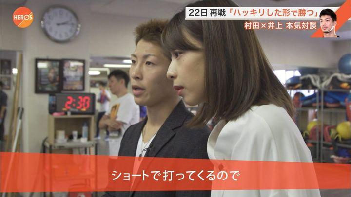 2017年10月08日加藤綾子の画像15枚目