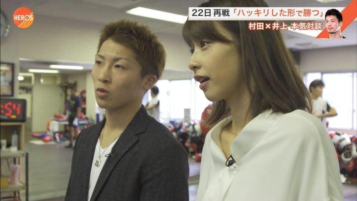 2017年10月08日加藤綾子の画像16枚目