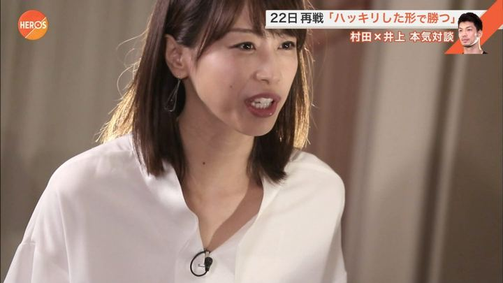 2017年10月08日加藤綾子の画像24枚目