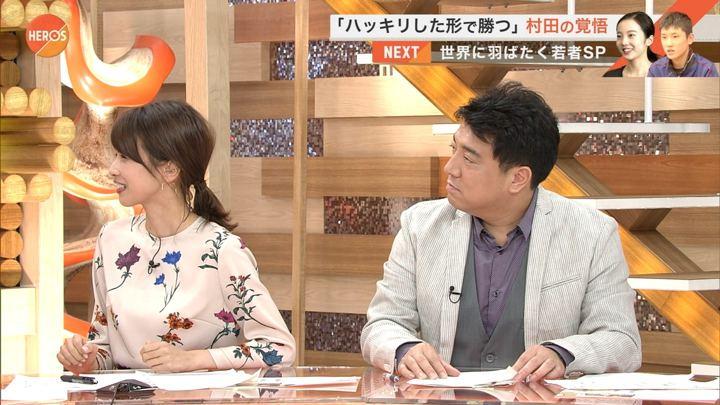 2017年10月08日加藤綾子の画像26枚目