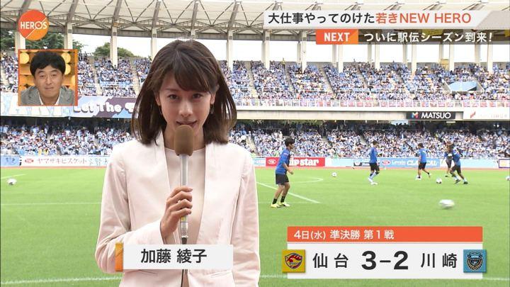 2017年10月08日加藤綾子の画像33枚目
