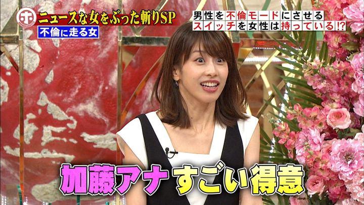 2017年10月11日加藤綾子の画像08枚目