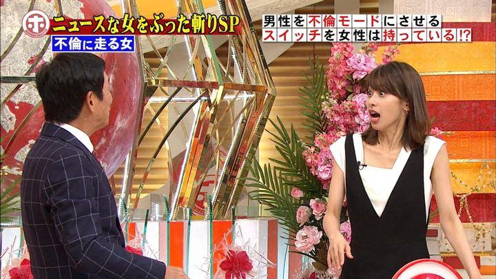 2017年10月11日加藤綾子の画像10枚目