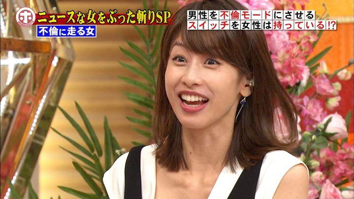 2017年10月11日加藤綾子の画像11枚目