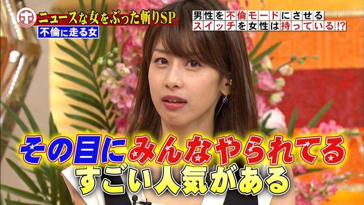 2017年10月11日加藤綾子の画像13枚目