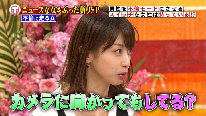 2017年10月11日加藤綾子の画像14枚目