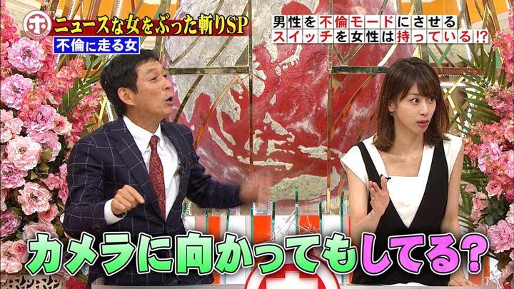 2017年10月11日加藤綾子の画像15枚目