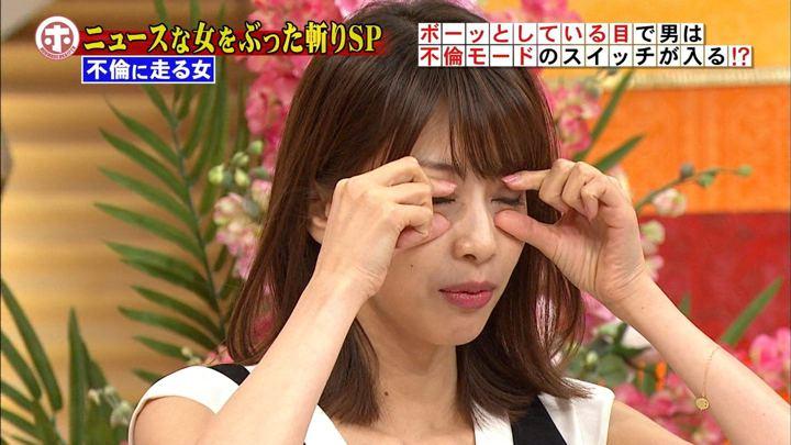 2017年10月11日加藤綾子の画像27枚目