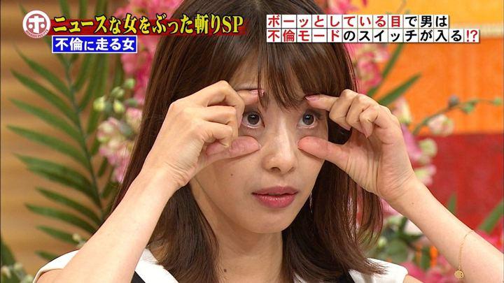 2017年10月11日加藤綾子の画像28枚目