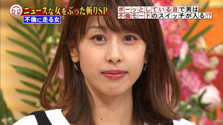 2017年10月11日加藤綾子の画像32枚目
