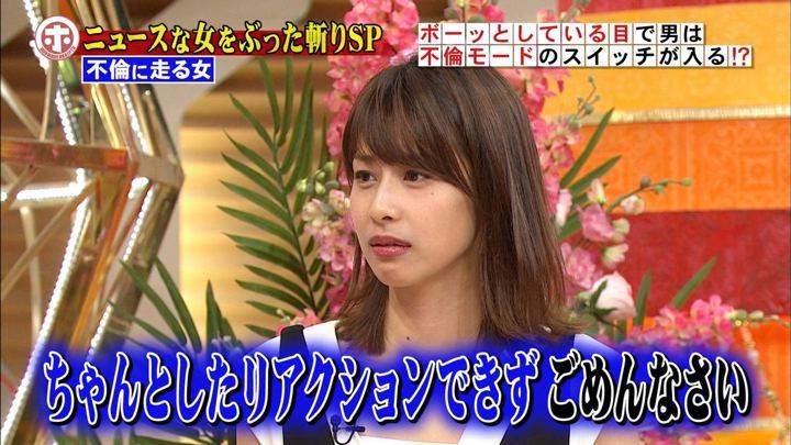 2017年10月11日加藤綾子の画像37枚目