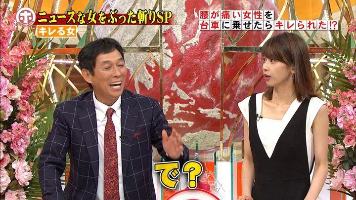 2017年10月11日加藤綾子の画像49枚目
