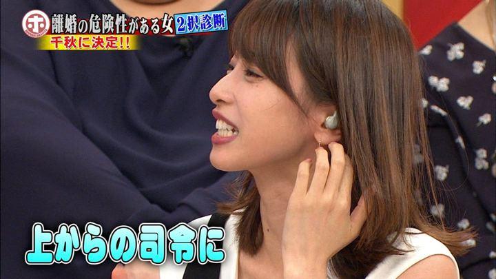 2017年10月11日加藤綾子の画像61枚目