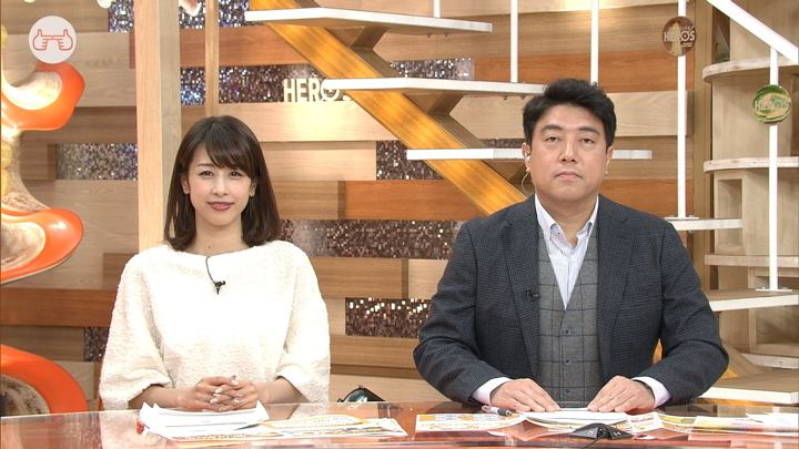 2017年11月05日加藤綾子の画像02枚目