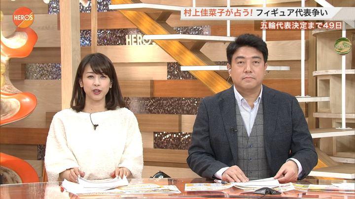 2017年11月05日加藤綾子の画像03枚目