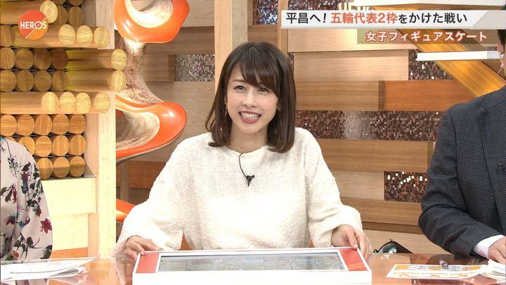 2017年11月05日加藤綾子の画像05枚目