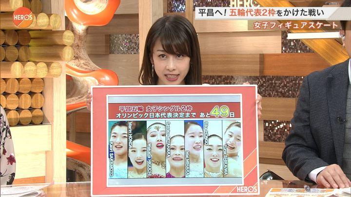2017年11月05日加藤綾子の画像06枚目