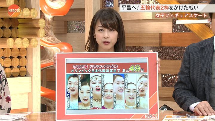 2017年11月05日加藤綾子の画像07枚目