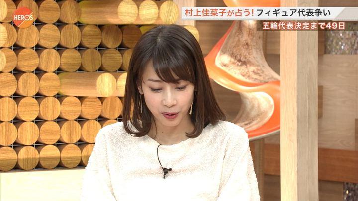 2017年11月05日加藤綾子の画像08枚目