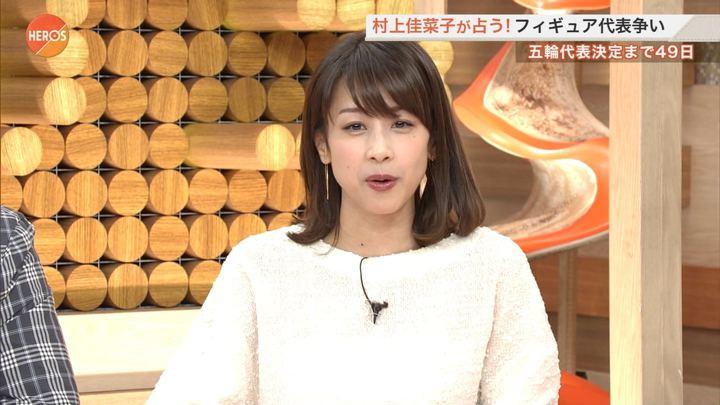 2017年11月05日加藤綾子の画像10枚目