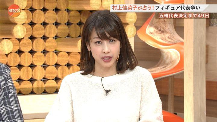 2017年11月05日加藤綾子の画像11枚目