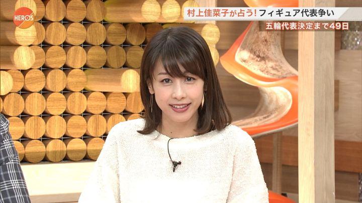 2017年11月05日加藤綾子の画像12枚目
