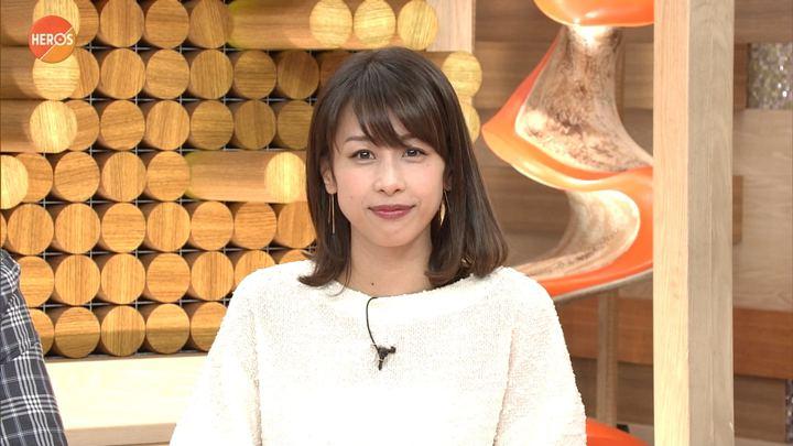 2017年11月05日加藤綾子の画像13枚目