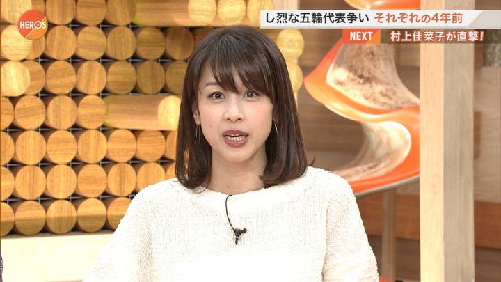 2017年11月05日加藤綾子の画像15枚目