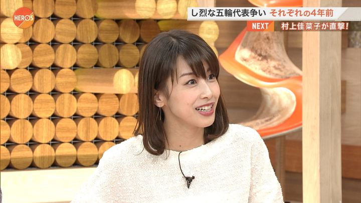 2017年11月05日加藤綾子の画像16枚目