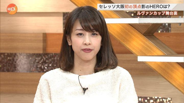2017年11月05日加藤綾子の画像17枚目