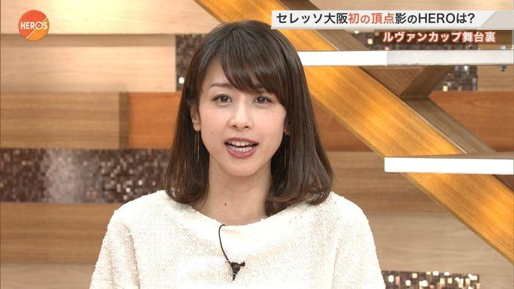 2017年11月05日加藤綾子の画像18枚目