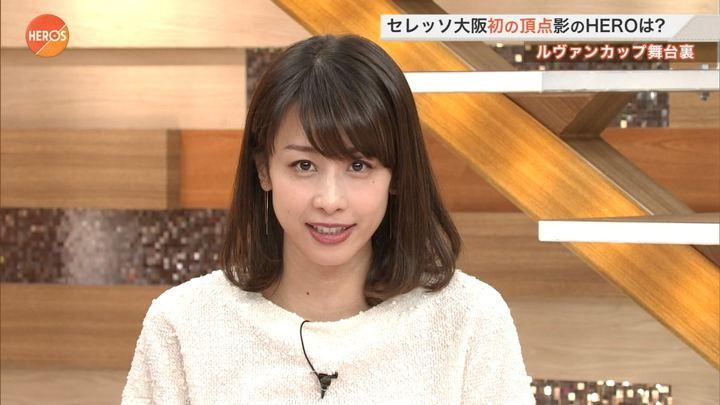 2017年11月05日加藤綾子の画像19枚目