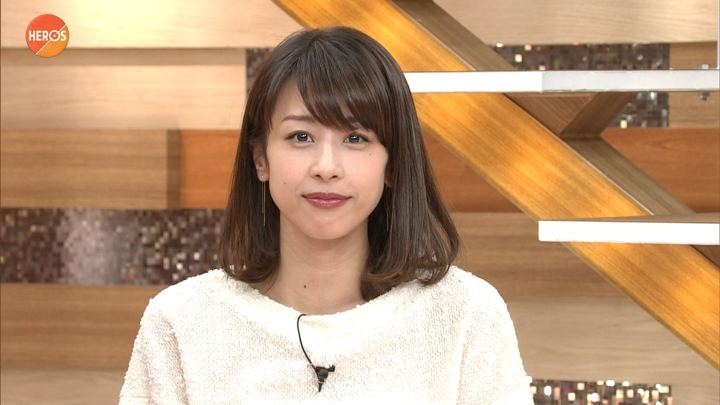 2017年11月05日加藤綾子の画像20枚目