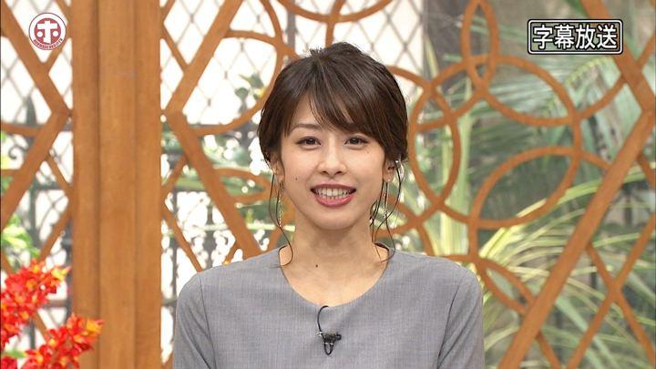 2017年11月08日加藤綾子の画像01枚目