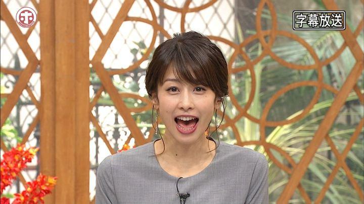 2017年11月08日加藤綾子の画像02枚目